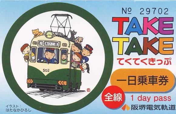 阪堺電車チケット