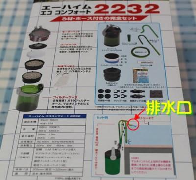 外部式濾過器「エーハイム エココンフォート 2232」