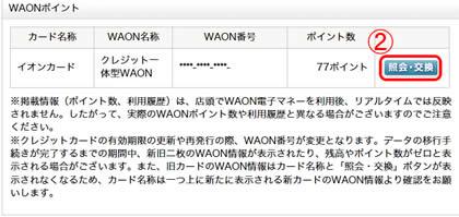 WAON-01