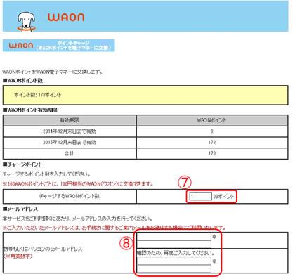 WAON-12