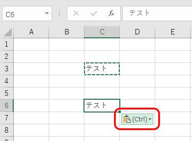 Excel 貼り付けオプション